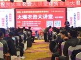 火爆农资大讲堂第9期(黑龙江哈尔滨)2015年11月4日-5日