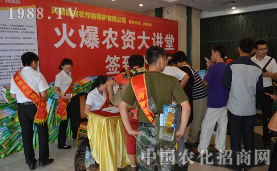 火爆农资大讲堂郑州站签到处人来人往