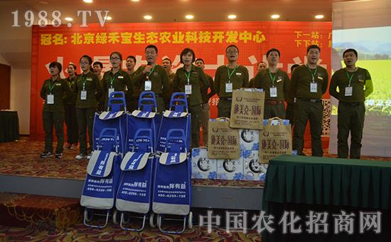 北京绿禾宝士气展示