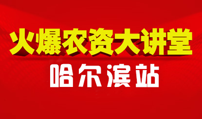 11月4日,火爆农资大讲堂哈尔滨站重磅来袭,邀你来战