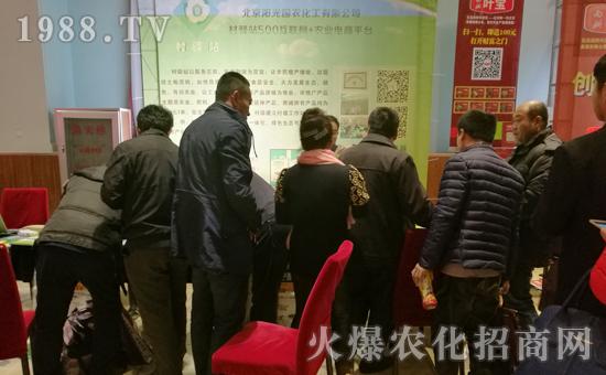 村驿站500互联网+农业电商平台,亮相火爆农资大讲堂哈尔滨站