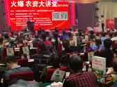 火爆农资大讲堂第20期(黑龙江哈尔滨)2016年11月4日-5日