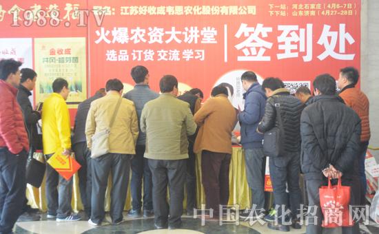 火爆农资大讲堂郑州站众人签到