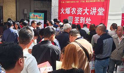 9月19日,是谁惊动了整个农资圈,在沈阳掀起农资招商
