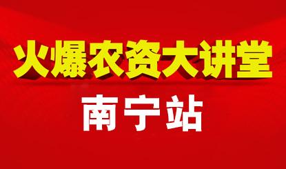 【万人关注】2017火爆农资大讲堂南宁站倒计时1天,