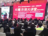 火爆农资大讲堂第26期(黑龙江哈尔滨)2017年12月10日-11日