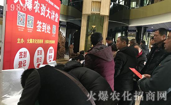 火爆农资大讲堂哈尔滨站签到处!