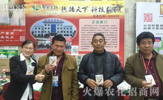 传播绿色科技,服务现代农业!山东泰宝与滨州史经理达成合作!