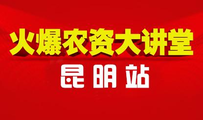 8月24日,火爆农资大讲堂昆明站尊贵席位预定中……