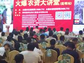 火爆农资大讲堂第24期(云南昆明)2017年8月24日-25日