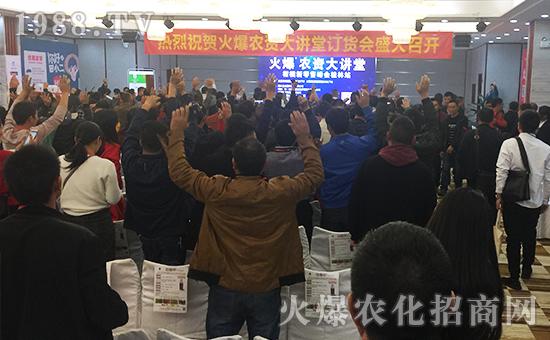 火爆农资大讲堂桂林站燃爆会场!