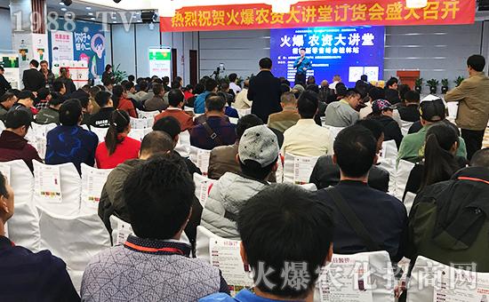 火爆农资大讲堂桂林站签到处人头攒动!