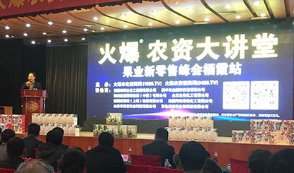 """2018果业新零售峰会今日在栖霞打响第一枪!果业""""战"""