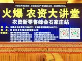 火爆农资大讲堂第28期农资新零售峰会(河北石家庄)2018年4月20-21日