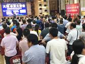 火爆农资大讲堂第30期蔬菜新零售峰会(山东济南)2018年6月24-25日