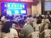 火爆农资大讲堂第31期农资新零售峰会(四川成都)2018年7月23-24日