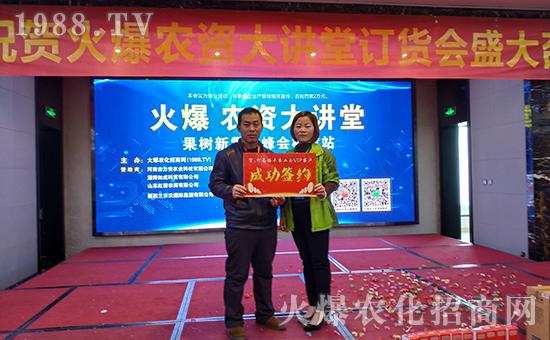 火爆农资大讲堂栖霞站腾丰与魏经理签订30万元订单!