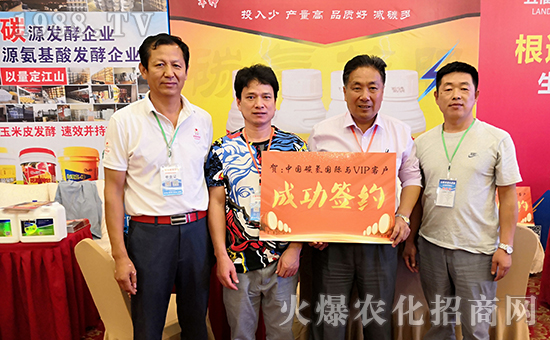恭喜碳氢国际与云南普洱孙经理签单成功!