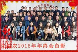 【先益农】周总携全体员工祝广大农资朋友们春节愉快、幸福美满!
