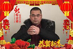 【诺鑫农业】祝大家新年快乐,生意兴隆!