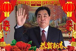 【金峰化工】恭祝大家新春快乐,幸福安康!
