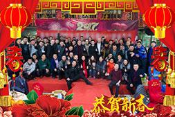 【以色列海法】李总携全体员工恭祝大家鸡年大吉,生意兴隆!