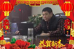 【河南农之梦】刘总恭祝大家新年快乐,财源滚滚!