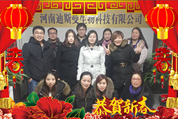 【迪斯曼】全体员工恭祝广大合作客户新年快乐,万事如意!