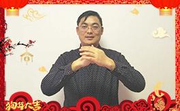 【博川农业】尹总恭祝大家新年快乐,万事如意!