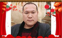 【山东天下春】祝您新年快乐,财运亨通!