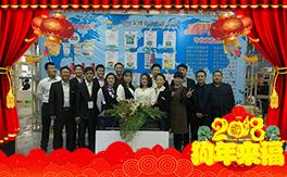 【笑牌农化】恭祝大家新春快乐,幸福安康!