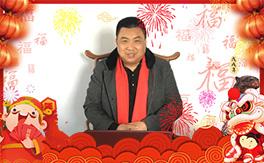 【中农弘露】祝大家新春快乐、万事如意!