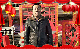 【中国农业国际控股】祝您合家欢乐、万事如意!