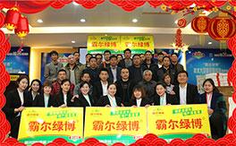 【霸尔国际】祝全国朋友在新的一年里工作顺利,步步高升!