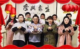 【纳辰生物】祝全国朋友在新的一年里开年大吉,万事如意!