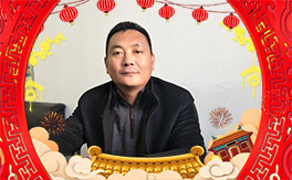 【旺润农业】给您拜年啦!祝您新春大吉,万事如意!