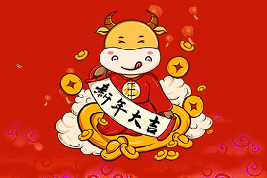 【硕丰生物】祝广大经销商们牛年大吉,吉星高照!