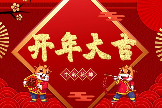 【淄博欧卡】祝大家牛年行好运,滚滚财源,事事如意!