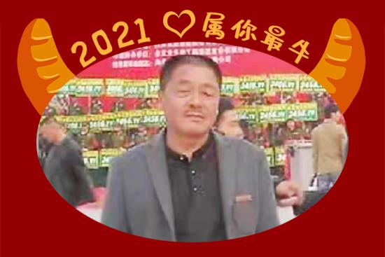 【临沂润露生物】祝愿广大经销商朋友们在新的一年身体健康,阖家欢乐!