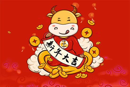 【悦地丰】祝朋友们牛年快乐,牛年大吉,牛运当头!