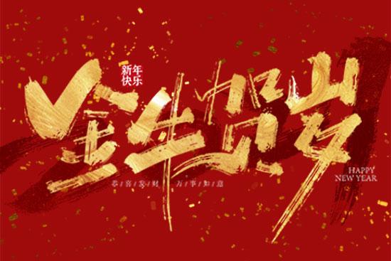 【德翔生物】祝您2021新年快乐,牛气冲天,事事如意!