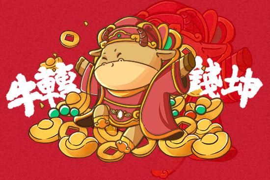 【巧喜生物】祝新老客户牛年行大运,财源滚滚来!心想事成!