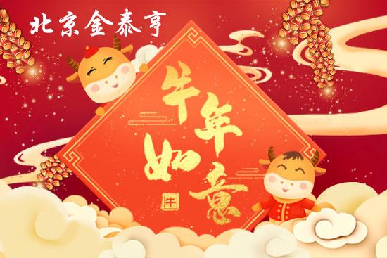 【金泰亨科技】祝大家在新的一年里身体健康,阖家欢乐!