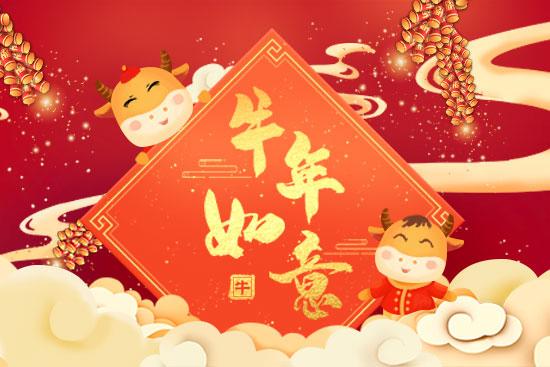 【海而三利】祝大家新的一年牛运亨通、牛气冲天,大展宏图!