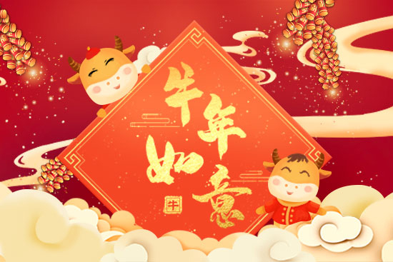 【润倍生物】祝大家牛年快乐,身体健康,阖家幸福!