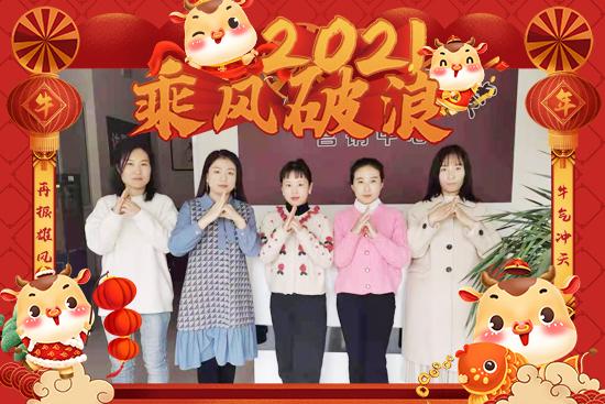 【万代富田】祝愿广大经销商朋友们在新的一年身体健康,阖家欢乐!