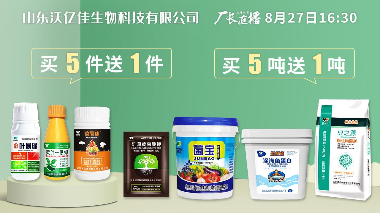【廠長直播】火爆招商,山東沃億佳生物科技有限公司直播鉅惠