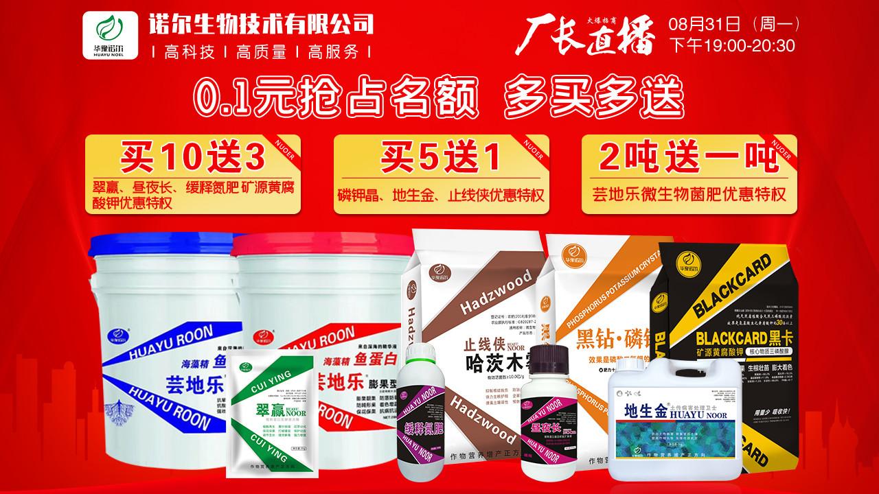 【廠長直播】火爆招商!諾爾生物0.1預定多款產品10送3,5送1優惠特權!