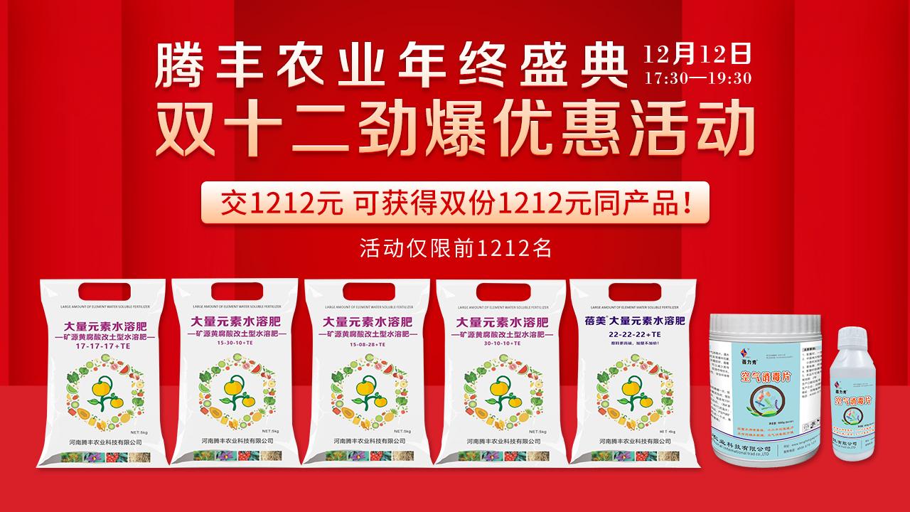 【廠長直播】騰豐農業年終盛典,雙十二勁爆優惠活動!