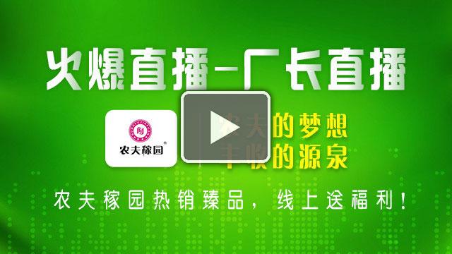 【廠長直播-火爆直播】農夫稼園熱銷臻品,線上送福利!